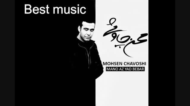 آهنگ زخم از محسن چاوشی