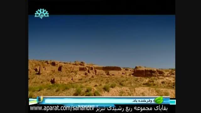 بقایا مجموعه ربع رشیدی تبریز بزرگترین شهر دانشگاهی جهان