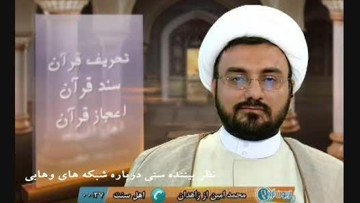 نظر بیننده سنی درباره شبکه های وهابی