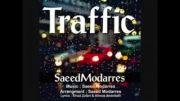 آهنگ جدید سعید مدرس بنام ترافیک (زیبا)