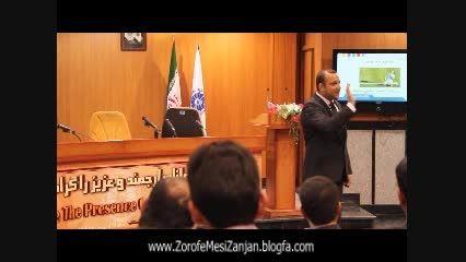 سمینار توسعه کسب و کار در زمان رکود و بحران - زنجان