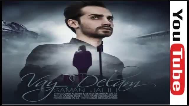 آهنگ جدید از سامان جلیلی بنام وای دلم Saman jalili-Vay