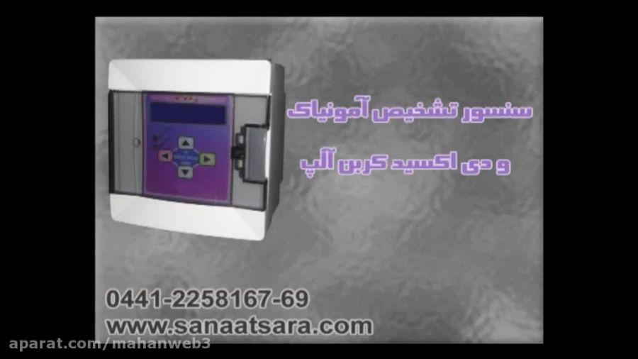 سنسور تشخیص دما و رطوبت در پکیج دیواری