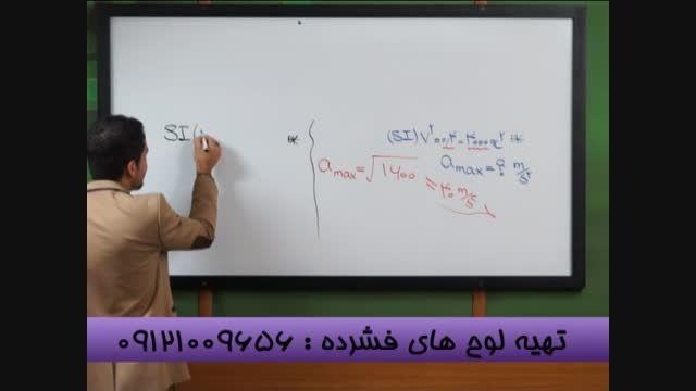 نکات حل تست فیزیک با مهندس مسعودی مدرس تکنیکی سیما