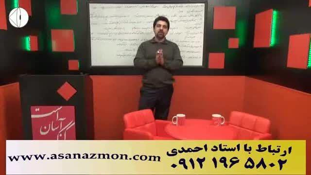 آموزش خط به خط دین و زندگی کنکور استاد احمدی - 3/3