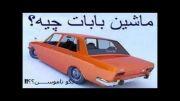 ماشین بابات چیه؟