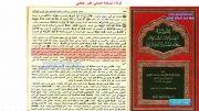 تحریف در کتب برادران اهل سنت .تصاویر کتاب اهل سنت