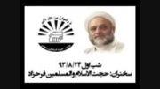 سخنرانی شب اول (حجت الاسلام و المسلمین فرحزاد)