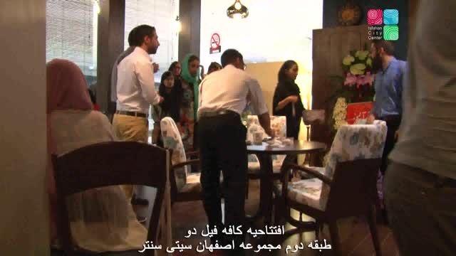 افتتاح کافی شاپ فیل دو