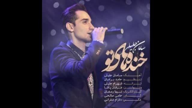 آهنگ فوق العاده و محشر سامان جلیلی _ خنده های تو