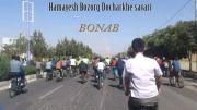 همایش دوچرخه سواری در شهر دوچرخه ایران (بناب)