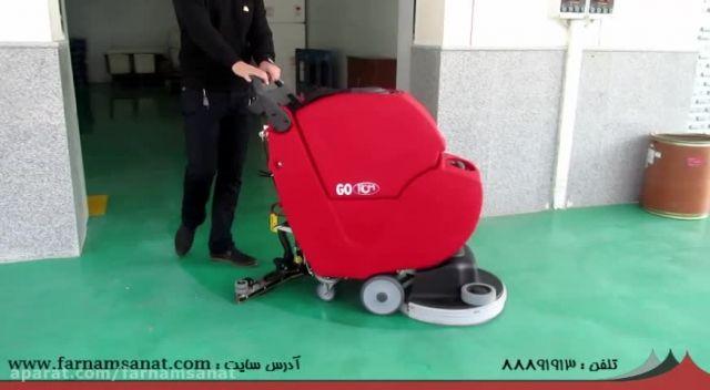 دستگاه شستشوی کف زمین (اسکرابر) نظافت صنعتی RCM