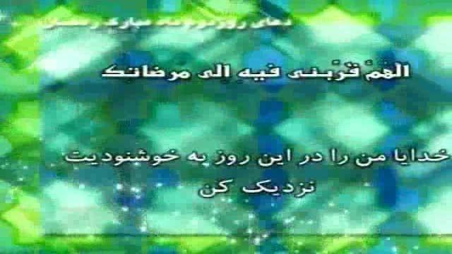 دعای روز دوم ماه مبارک رمضان - با ترجمه