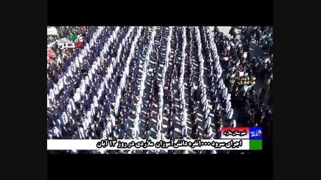اجرای سرود 1000 نفری دانش آموزان شهرملارد در 13 آبان