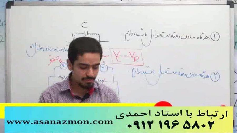 نمونه تدریس درس فیزیک کنکور تجربی و کنکور ریاضی 31