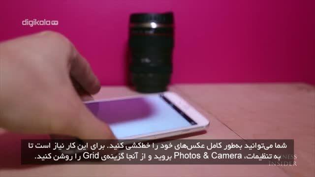 ۱۰ ترفند عکاسی با آیفون+فیلم ویدیو کلیپ آموزش عکاسی