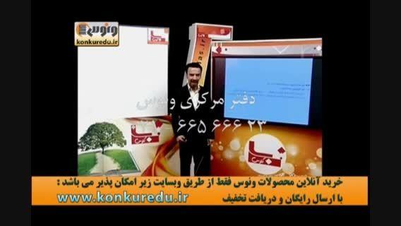 قواعد عربی کنکور استاد آزاده موسسه ونوس