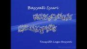 دستگاههای قرآنی(مقام بیاتی شوری) استاد مومن مبارك