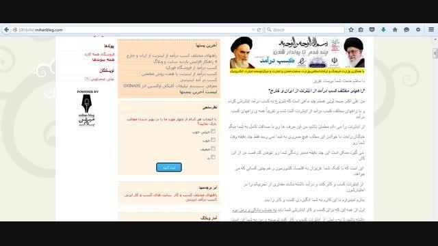 سایت معرفی کسب درآمد های مختلف اینترنتی