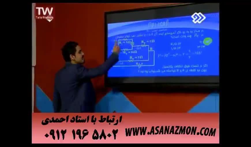 آموزش اصول حل تست های ترکیبی درس فیزیک - کنکور ۱۷