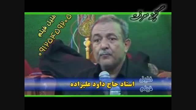 حاج داوود علیزاده-نوحه ترکی امام حسین