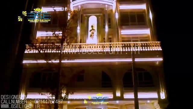 نورپرداز،نورپردازی،نورپردازی ساختمان،نورپردازی نما-BSE