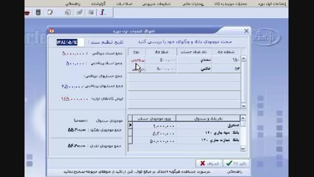 راه اندازی نرم افزار هلو در آموزش نرم افزار هلو