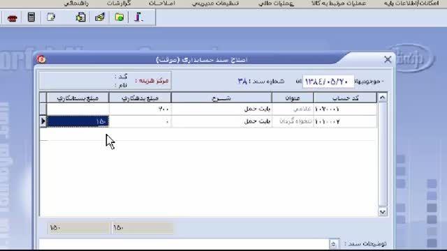 آموزش حسابداری اصلاحات در نرم افزار هلو