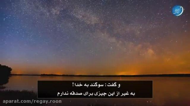 پاداش صدقه - شیخ نبیل العوضی (زیرنویس فارسی)