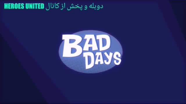 انیمیشن چهار شگفت انگیز دوبله شده bad days