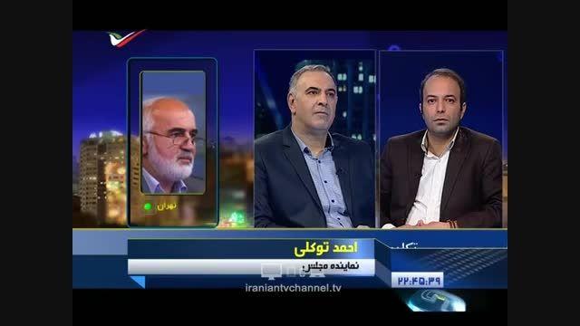 گفتگوی ویژه خبری درباره سفر هیئت های اروپایی به ایران