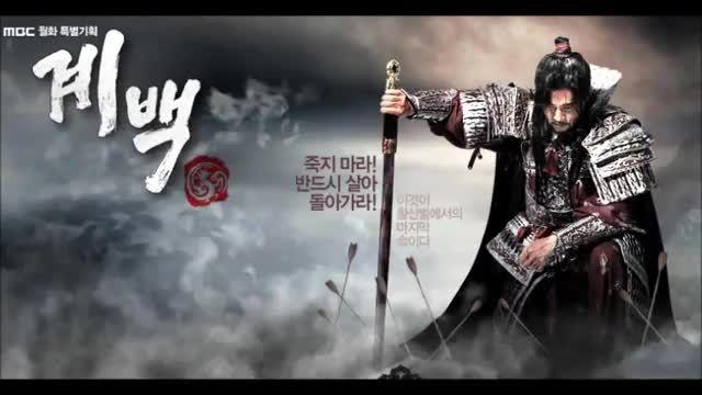 OST سریال ژنرال گی بک - Gye Baek Sountrack