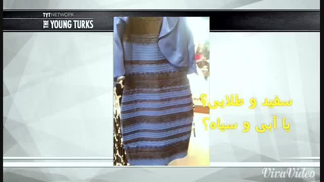 رنگ واقعی یک لباس عجیب - با ترجمه فارسی متن انگلیسی