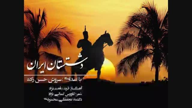 دانلود آهنگ دشتستان ایران با صدای سروش حسن زاده
