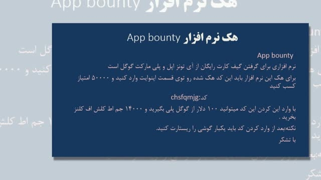 هک نرم افزار app bounty و جمم رایگان کلش اف کلنز