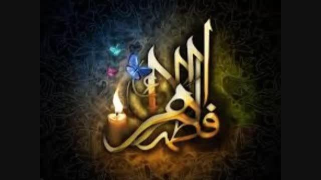 کلیپ ویژه شهادت حضرت زهرا س (گلبرگ کبود از علی فانی)