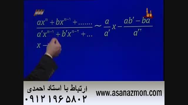 تدریس درس ریاضی با روش های فوق سریع - 6