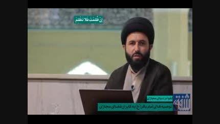 توصیه امام باقر به کاربران فضای مجازی