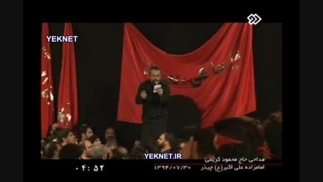 حسینیه چیذر مداحی شب تاسوعا محمود کریمی محرم 94