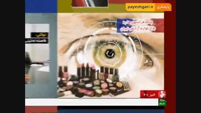 چشم فرانسوی ها به بازار لوازم آرایش ایران