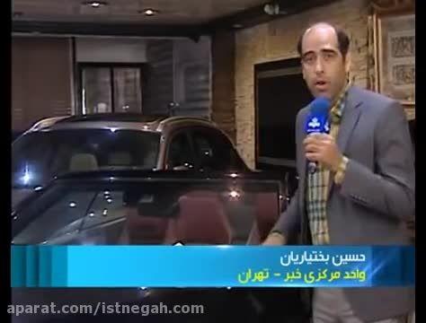 ماشین های لوکس در ایران(ایست نگاه)