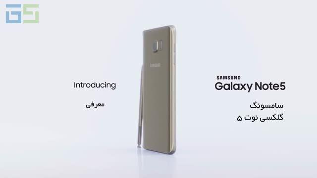 ویدیو رسمی معرفی Galaxy Note 5 (فارسی)
