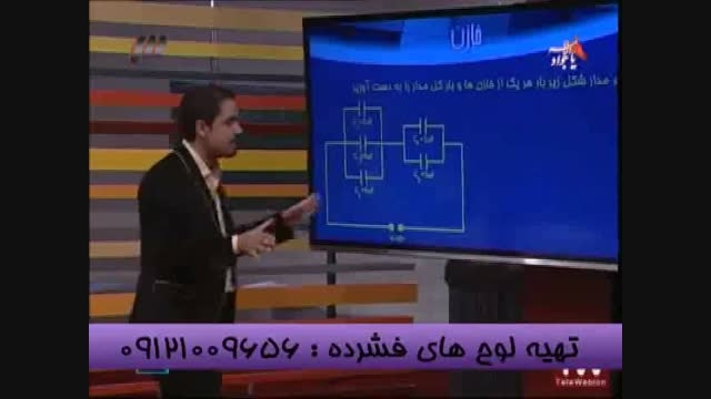 تحت نظارت استاد احمدی رتبه تک رقمی کنکور شوید (7)