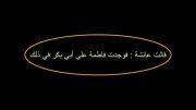کشف دروغ های اهل سنت پیرامون شهادت حضرت زهرا سلام الله علیها