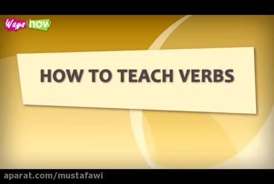 آموزش روش تدریس گرامر زبان انگلیسی (تدریس افعال)