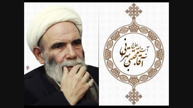 روضه فاطمی بسیار سوزناک آقامجتبی تهرانی(حتما ببینید)