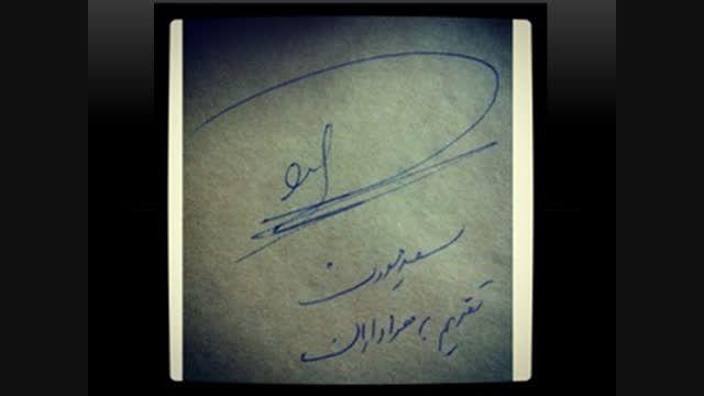 امضای سعید معروف