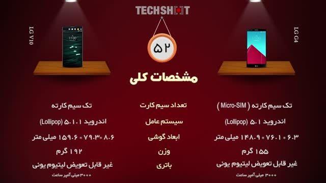 مقایسه دو گوشی LG G4 و LG V10 در 60 ثانیه به زبان فارسی