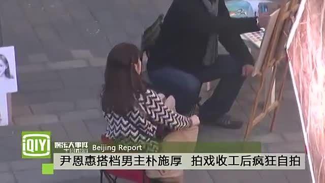 Beijing Report Yoon Eun Hye