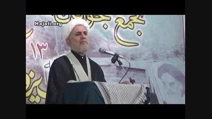حجت الاسلام حاجتی - 13 آبان 94